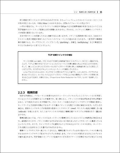 『ハイパフォーマンス ブラウザネットワーキング ―ネットワークアプリケーションのためのパフォーマンス最適化』の23枚目の画像