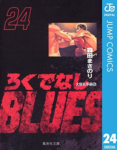 ろくでなしBLUES 24 (ジャンプコミックスDIGITAL)