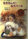 生きるんだ!名犬パール (わたしの動物記 (6))