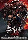 ムルゲ 王朝の怪物[DVD]