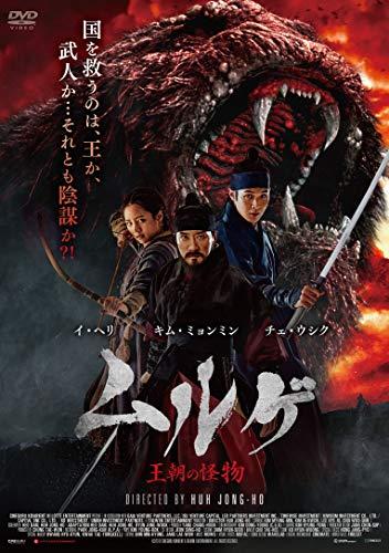 ムルゲ 王朝の怪物 [DVD]