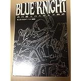 BLUE KNIGHT  青の騎士ベルゼルガ物語 BLUE KNIGHTⅠ&Ⅱ復刻版