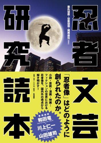 忍者文芸研究読本
