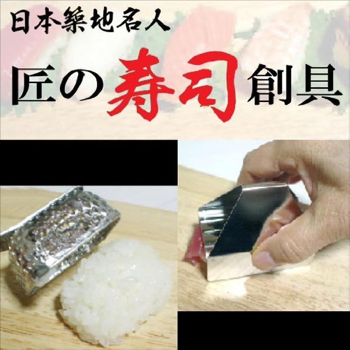 びっくりしたバラエティに匠の寿司創具 3773411