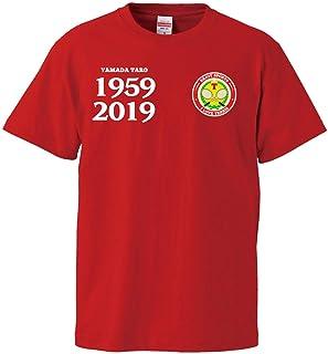 【名入れオリジナルTシャツ】還暦祝い赤いT アイラブテニス(プレゼントラッピング付)クリエイティ