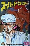 スーパードクターK 12 (少年マガジンコミックス)