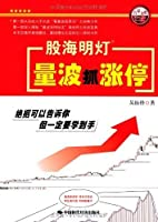 The Light in Stock Market, the Exchanged Volume Wave (Chinese Edition)