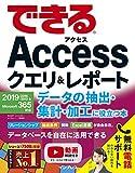 (無料電話サポート付)できるAccessクエリ&レポート データの抽出・集計・加工に役立つ本 2019/2016/2013&Microsoft 365対応