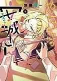 やんちゃギャルの安城さん(4) (ヤングキングコミックス)