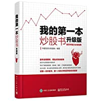 My first book stocks (upgrade version)(Chinese Edition)