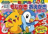 ポケットモンスター ダイヤモンド・パールもじかき・おえかき (知育ドリル)