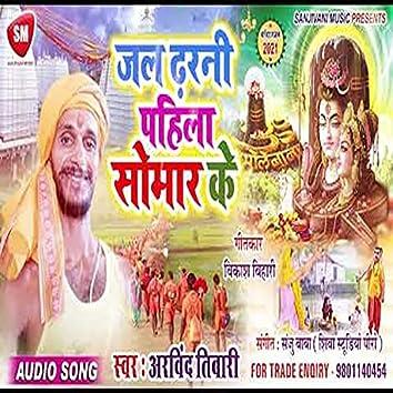 Jal Dharni Pahila Somwar K (Bhojpuri)