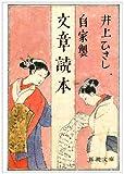 自家製 文章読本 (新潮文庫)
