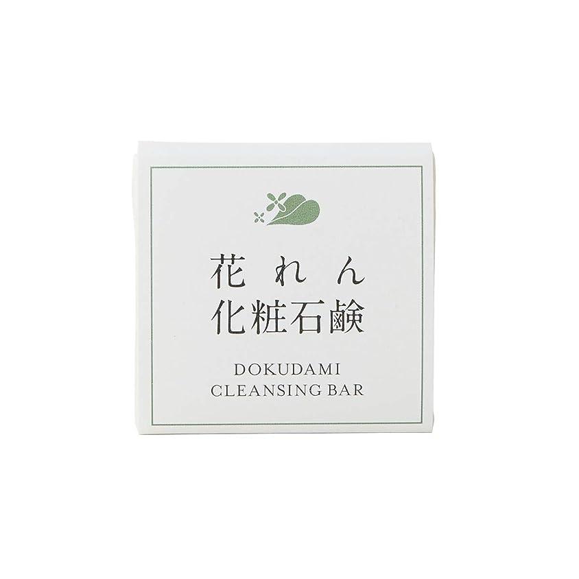相関する変化するスチールどくだみ化粧石鹸 75g
