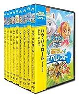 パウ・パトロール シーズン2 DVD9枚セット SET-164-2PAU9-HPM