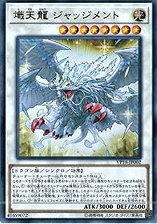 Yu-Gi-Oh! - VP18-JP002 - Yugioh - Judgment, the Splendid Celestial Dragon - 20th Anniversary Legendary Dragons Pack - Ultra Rare Japanese