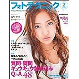 フォトテクニックデジタル 2011年 02月号 [雑誌]