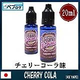 ICE VAPE (アイスベイプ) 20ml リキッド 清涼系 国産 電子タバコ (CHERRY COLA(チェリーコーラ)20ml)