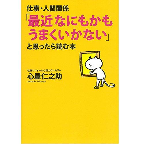 『仕事・人間関係 「最近なにもかもうまくいかない」と思ったら読む本』のカバーアート