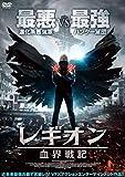 レギオン血界戦記[DVD]