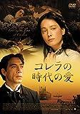 コレラの時代の愛[DVD]