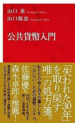 公共貨幣入門 (インターナショナル新書)