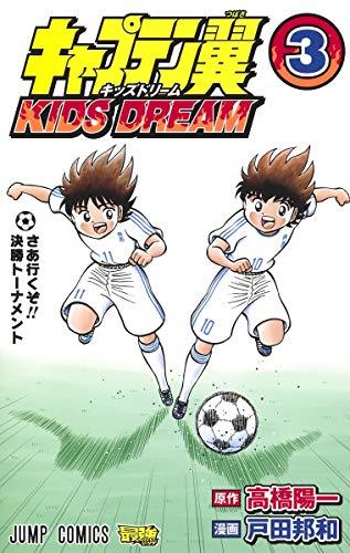キャプテン翼 KIDS DREAM 3 (ジャンプコミックス)