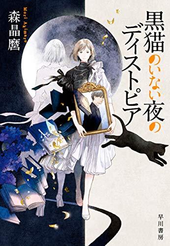 [画像:黒猫のいない夜のディストピア 黒猫シリーズ (早川書房)]