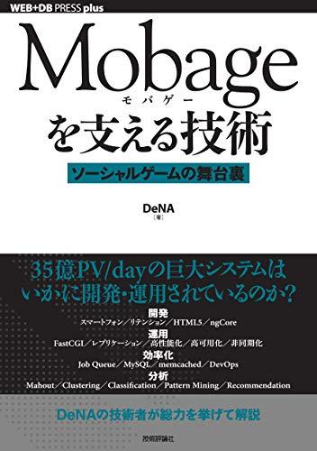 Mobageを支える技術 ~ソーシャルゲームの舞台裏~ WEB+DB PRESS plus