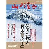山と溪谷 2021年 増刊 6月号「深田久弥と『日本百名山』」
