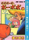 ボボボーボ・ボーボボ【期間限定無料】 3 (ジャンプコミックスDIGITAL)