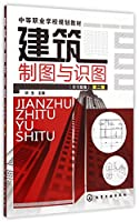 建筑制图与识图(含习题集)(毕玉)( 第二版)