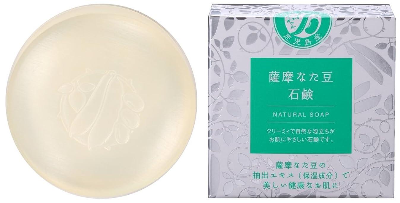チャレンジアジア増強するヨシトメ産業 薩摩なた豆石鹸 80g