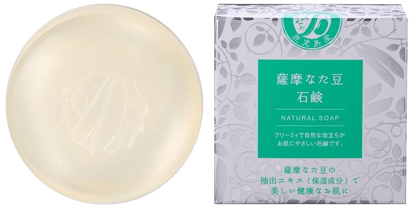 長老仕えるカストディアンヨシトメ産業 薩摩なた豆石鹸 80g