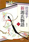 新源氏物語(中)(新潮文庫)