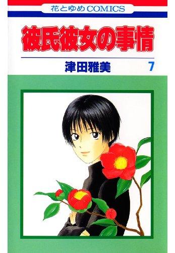 彼氏彼女の事情 7 (花とゆめコミックス) - 津田雅美
