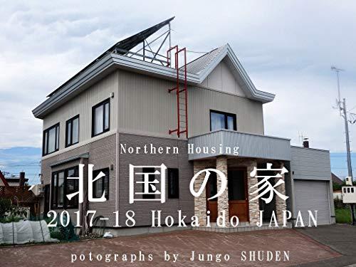 北国の家 Norther Housing 2017-18 Hokaidou JAPAN