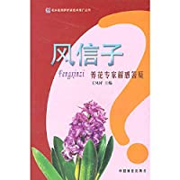 Q hyacinth gardening expert doubts new technologies to promote flower cultivation, conservation Books
