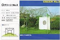 ゴルフ用練習ケージ グリーンNo3 屋外 屋内