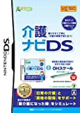 Kaigo Navi DS [Japan Import]