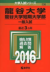 龍谷大学・龍谷大学短期大学部(一般入試) (2016年版大学入試シリーズ)・赤本・過去問