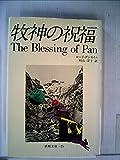 牧神の祝福 (1981年) (妖精文庫〈25〉)