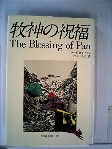 牧神の祝福 (1981年) (妖精文庫〈25〉)の詳細を見る