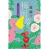 梅雨葵 小烏神社奇譚 (幻冬舎時代小説文庫)