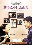 桃さんのしあわせ[DVD]