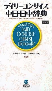 デイリーコンサイス中日・日中辞典 第3版 中型版