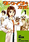 ダーウィンの方式 1 ― 動物行動学者・荻野准教授の研究室 (芳文社コミックス)