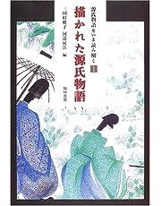 描かれた源氏物語 (源氏物語をいま読み解く (1))