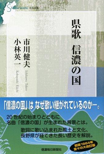 県歌 信濃の国 (信毎選書) - 市川健夫, 小林英一