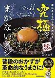 【Amazon.co.jp 限定】家にあるものですぐ作れる 究極のおうちまかないメシ(特典:特製レシピPDF データ配信)